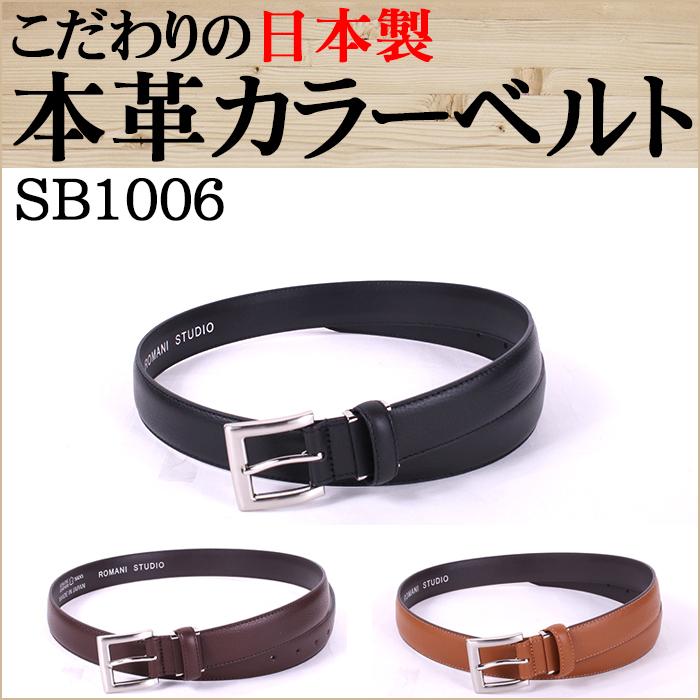 メンズ本革ベルトSB-1006BK(ブラック|ビジネス紳士男性就活通勤用カジュアルレザーサイズ調整可能ビジネスベルト