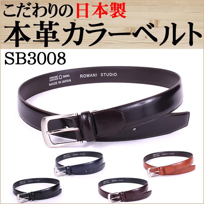 メンズ本革ベルトSB-3008CH(チョコ|ビジネス紳士男性就活通勤用カジュアルレザーサイズ調整可能ビジネスベルト