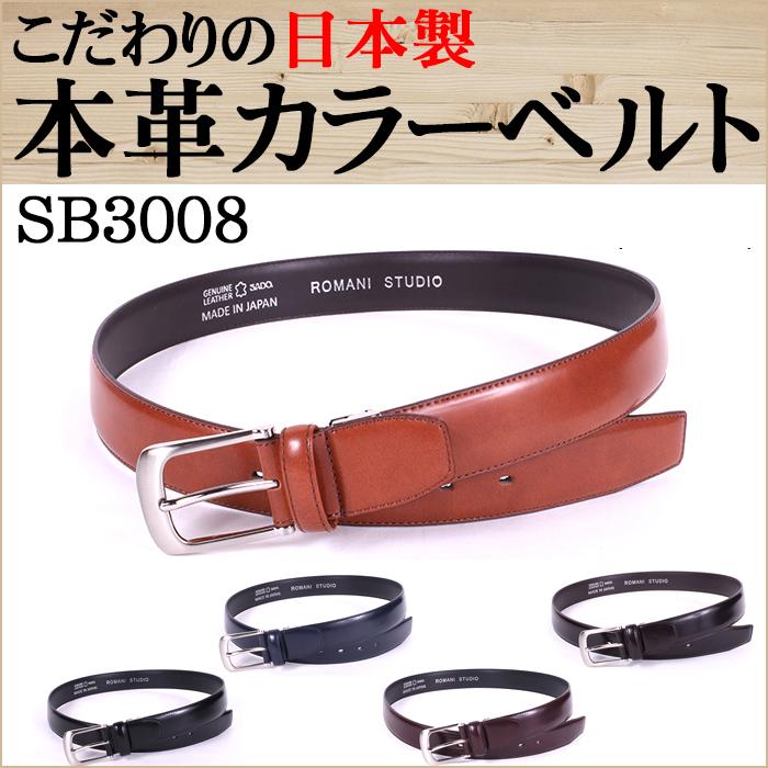 メンズ本革ベルトSB-3008BR(ブラウン|ビジネス紳士男性就活通勤用カジュアルレザーサイズ調整可能ビジネスベルト