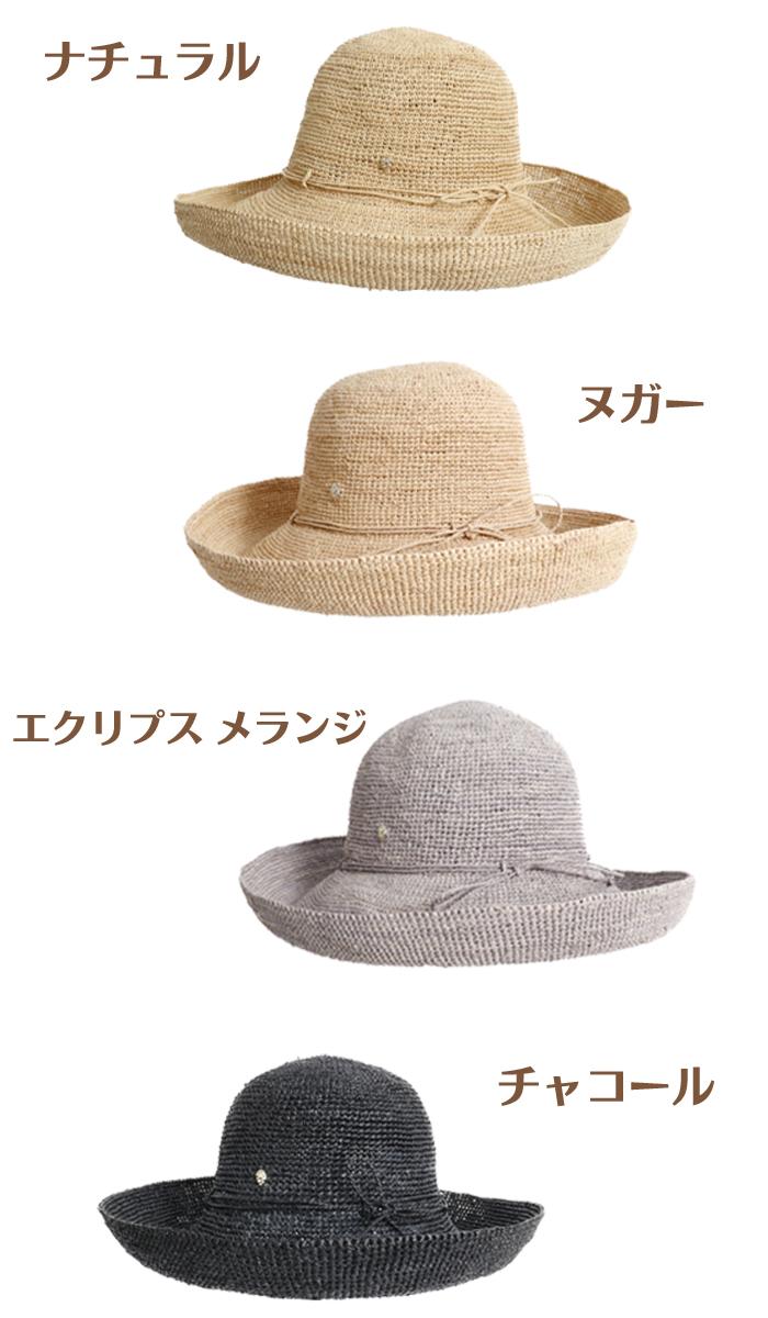 ヘレンカミンスキー HELEN KAMINSKI ラフィア ハット 帽子 PROVENCE12 プロバンス12 ヌガー レディース
