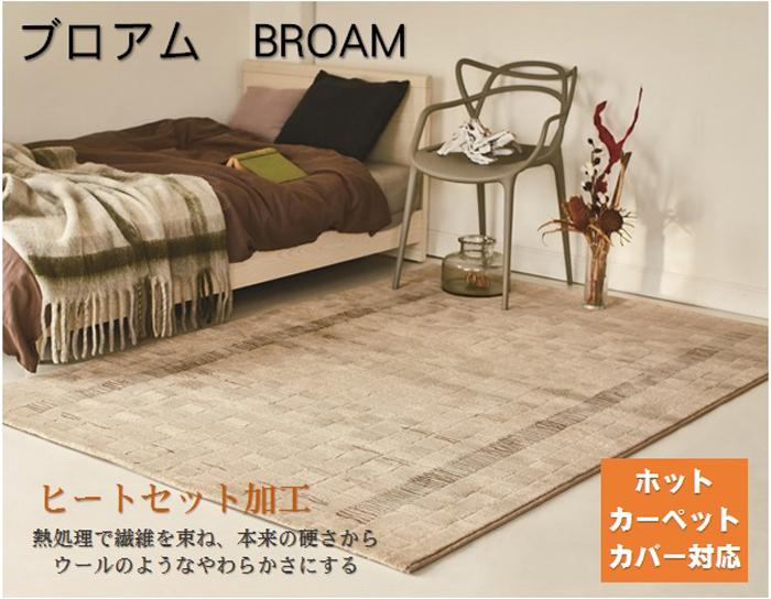 モリヨシ ラグ ブロアム 63012-6393 約2.5畳 160×230cm ベルギー製