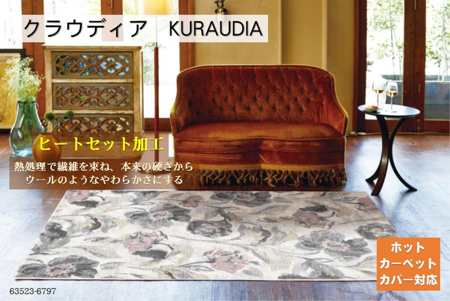 モリヨシ ラグ・カーペット クラウディア 63523-6797 約 200×290cm ベルギー製