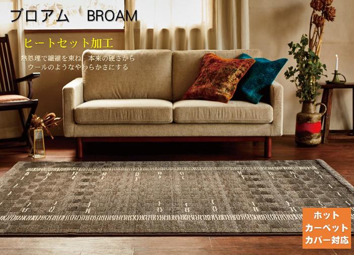 モリヨシ ラグ ブロアム 63012-8363 約2.5畳 160×230cm ベルギー製