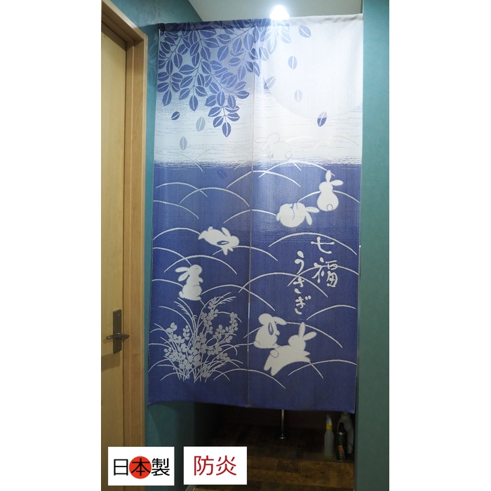 日本製防炎のれん七福うさぎN-233085x150cmウォッシャブルブルーノレン暖簾おしゃれ和風