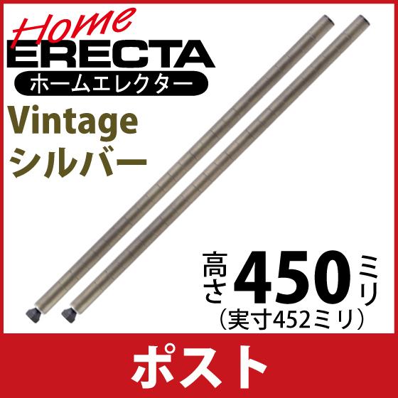【直送便・代引不可】 ホームエレクター ヴィンテージポスト H18PVS2(シルバー・H450・2本入)