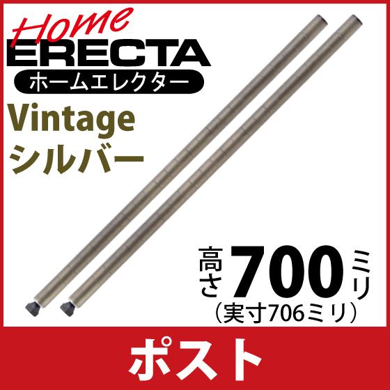 【直送便・代引不可】 ホームエレクター ヴィンテージポスト H28PVS2(シルバー・H700・2本入)