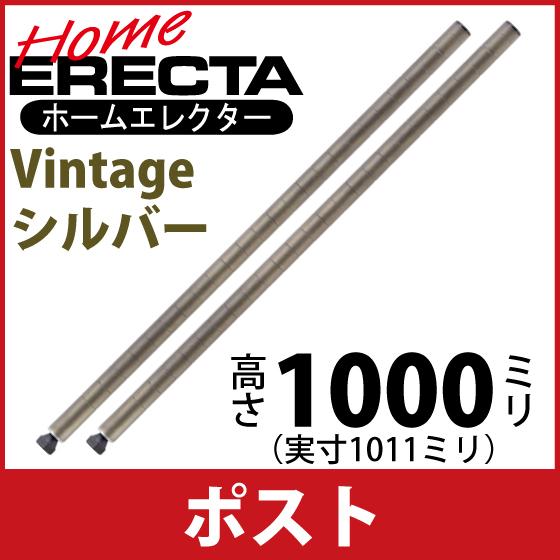 【直送便・代引不可】 ホームエレクター ヴィンテージポスト H40PVS2(シルバー・H1000・2本入)