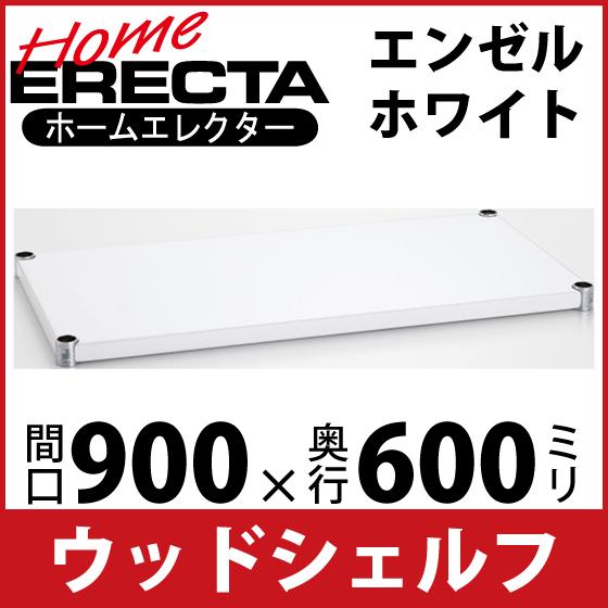 【直送便】ホームエレクターウッドシェルフH2436WH1(エンゼルホワイト・W900×D600・1枚入