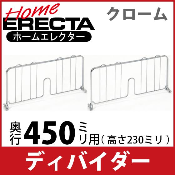 【直送便】ホームエレクターディバイダーHDD18C(クローム・D450xH230用・2枚入