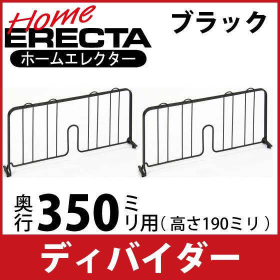 【直送便】ホームエレクターディバイダーHDD14B(ブラック・D350xH190用・2枚入