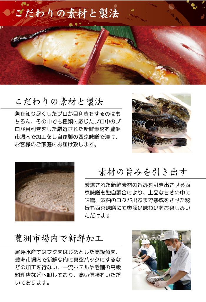 【送料無料】尾坪水産 西京漬け 6枚セット