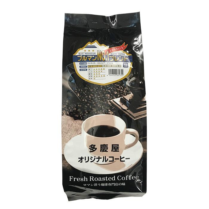 【TAKEYAスマイル便 対象品】ブルーマウンテンNO1ブレンド豆400g多慶屋オリジナルコーヒーコーヒー豆レギュラーコーヒーブルマン