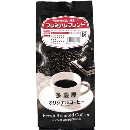 プレミアムブレンド  粉 150g 多慶屋オリジナルコーヒー コーヒー粉 レギュラーコーヒー