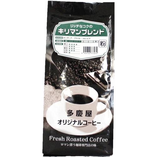 キリマンブレンド粉150g多慶屋オリジナルコーヒーコーヒー粉レギュラーコーヒーキリマンジャロ