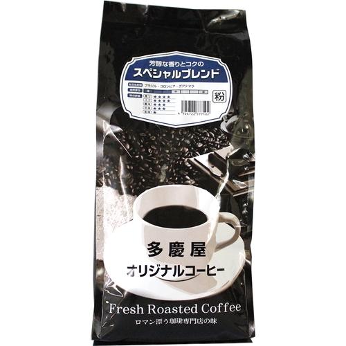 【TAKEYAスマイル便 対象品】スペシャルブレンド粉400g多慶屋オリジナルコーヒーコーヒー粉レギュラーコーヒー