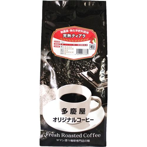 完熟ティアラ粉400g多慶屋オリジナルコーヒーコーヒー粉レギュラーコーヒー