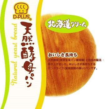 デイプラスパン菓子パン天然酵母パン北海道クリーム