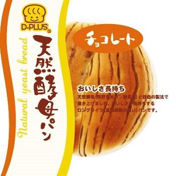 デイプラスパン菓子パン天然酵母パンチョコレート