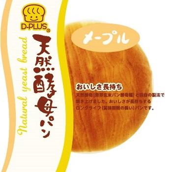 デイプラスパン菓子パン天然酵母パンメープル