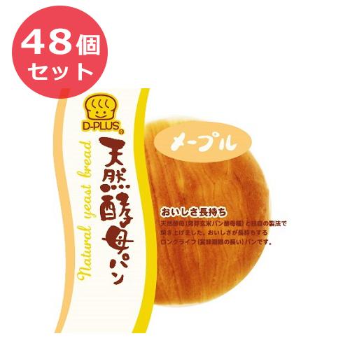 48個セット デイプラス パン 菓子パン 天然酵母パン メープル