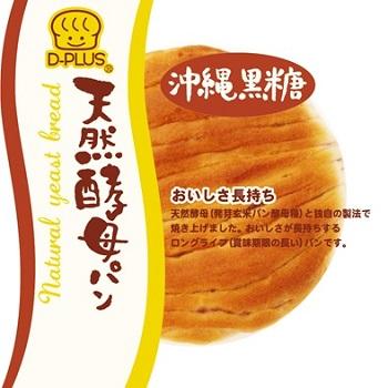 デイプラスパン菓子パン天然酵母パン沖縄黒糖