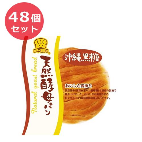 48個セット デイプラス パン 菓子パン 天然酵母パン 沖縄黒糖