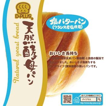 デイプラス パン 菓子パン 天然酵母パン 塩バターパン