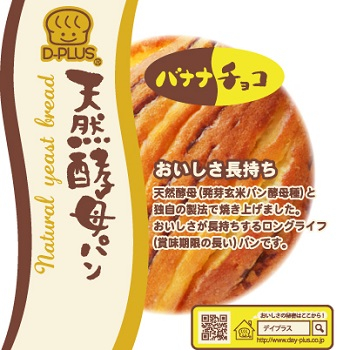 デイプラスパン菓子パン天然酵母パンバナナチョコ