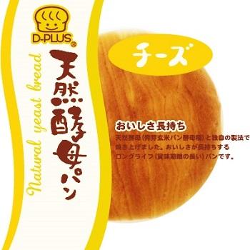 デイプラスパン菓子パン天然酵母パンチーズ