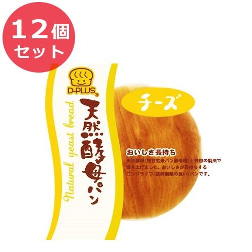 12個セット デイプラス パン 菓子パン 天然酵母パン チーズ