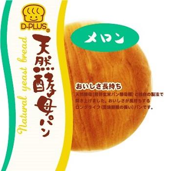 デイプラスパン菓子パン天然酵母パンメロン