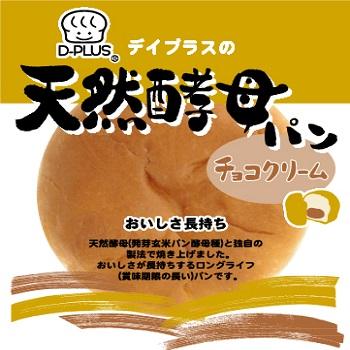 デイプラス パン 菓子パン 天然酵母パン チョコクリーム