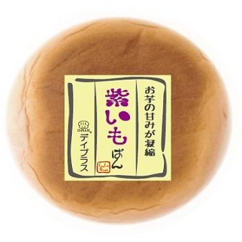デイプラスパン菓子パン平焼き紫いもあん
