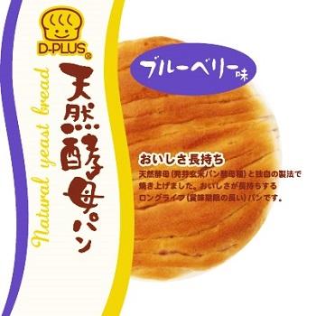 デイプラス パン 菓子パン 天然酵母パン ブルーベリー味