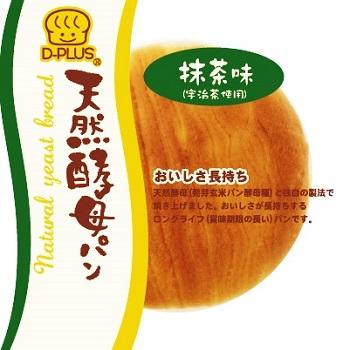 デイプラスパン菓子パン天然酵母パン抹茶