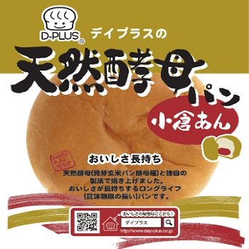デイプラス パン 菓子パン 天然酵母パン 小倉あん