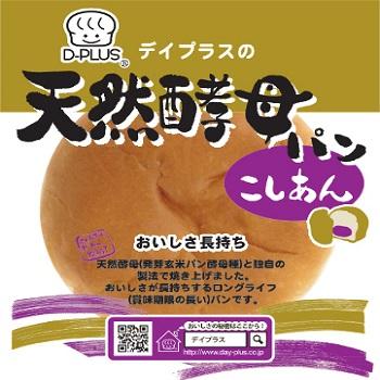 デイプラスパン菓子パン天然酵母パンこしあん