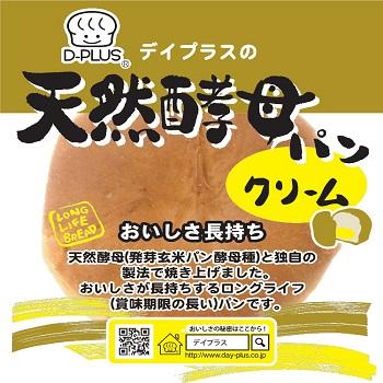 デイプラス パン 菓子パン 天然酵母パン クリーム