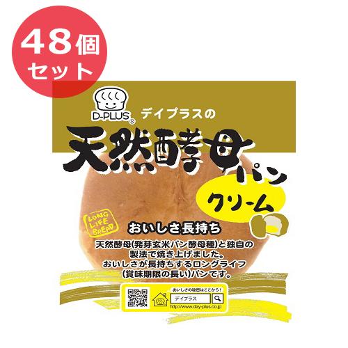 48個セット デイプラス パン 菓子パン 天然酵母パン クリーム