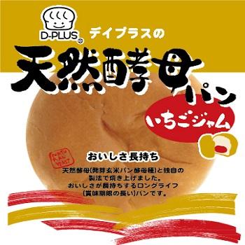 デイプラスパン菓子パン天然酵母パンいちごジャム