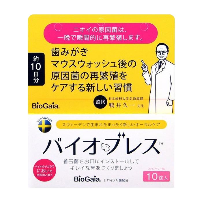 バイオガイアジャパン バイオブレス 10錠入 ストロベリー味 L.ロイテリ菌配合 エチケットサプリメント
