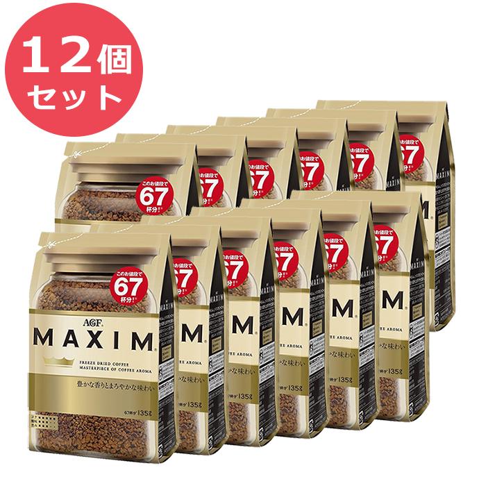 12個セット 味の素AGF マキシム インスタントコーヒー 袋 135g(約67杯分) 詰め替えタイプ