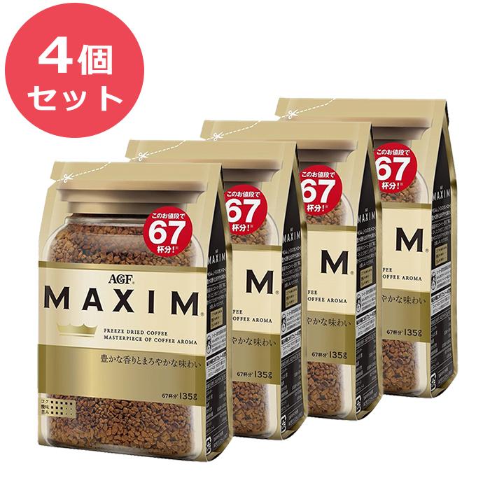 4個セット【レターパックプラス発送】 味の素AGF マキシム インスタントコーヒー 袋 135g(約67杯分) 詰め替えタイプ