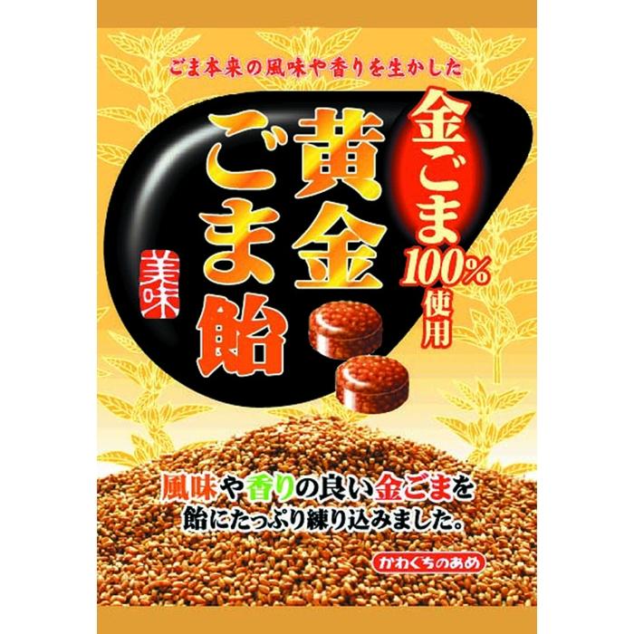 ■川口製菓 黄金ごま飴 100g
