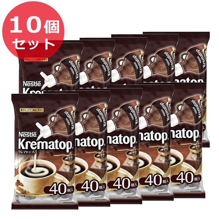 10個セット ネスレ クレマトップ 40個入り ポーション コーヒー用ミルク
