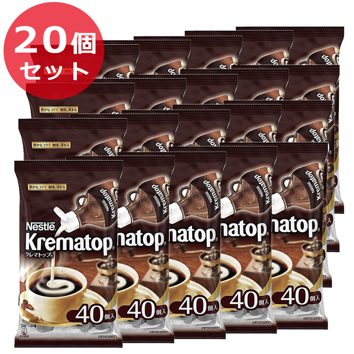 20個セット ネスレ クレマトップ 40個入り ポーション コーヒー用ミルク