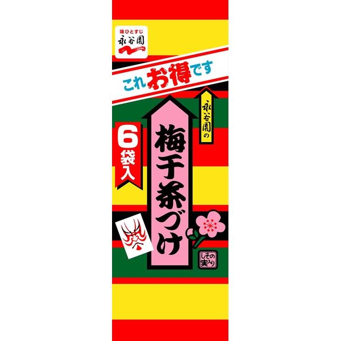 ■永谷園 梅干茶づけ  6袋入