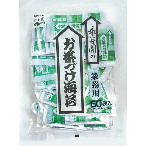 ■永谷園 業務用お茶漬海苔 4.7gx50袋