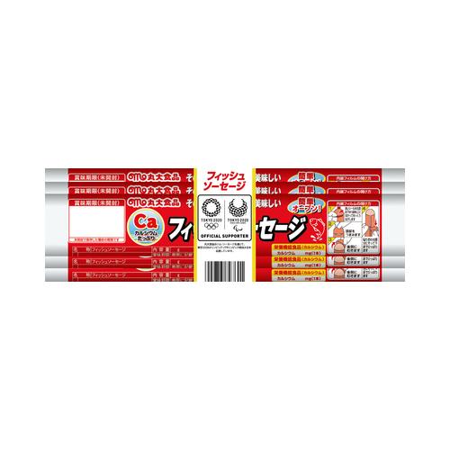 レターパックライト・代引不可 送料無料 丸大食品 フィッシュソーセージ 5本束 魚肉ソーセージ|