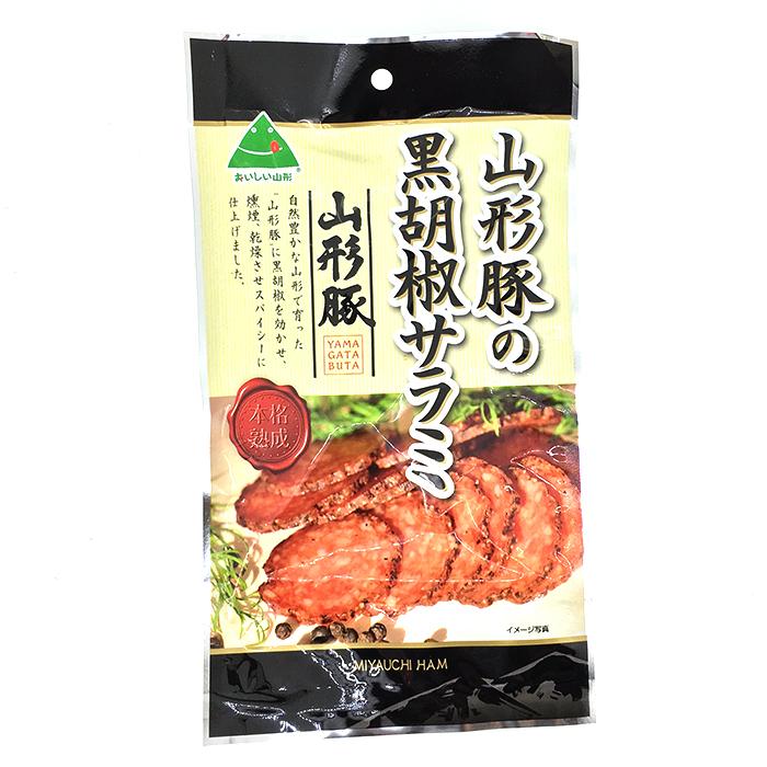 ■宮内ハム 山形豚スライスサラミ 55g